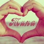 Имя Тина