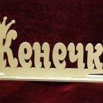 Деревянные буквы Женечка
