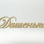 Имя Дашенька