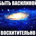 Имя Василина