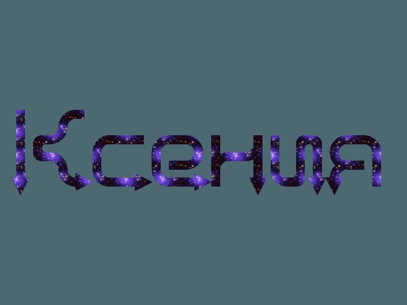 Имя Ксения: происхождение и характеристика