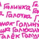 Вариации имени Галина