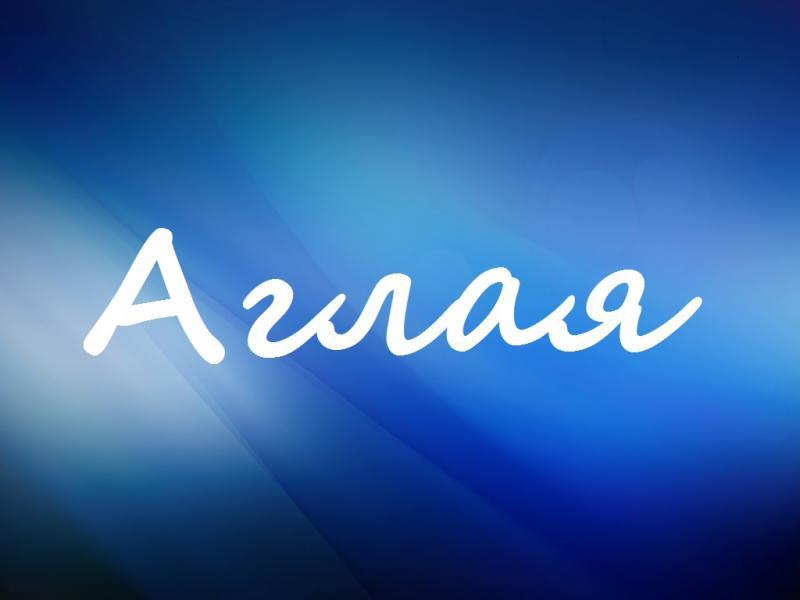Тайны имени Аглая: происхождение, характеристики и другое