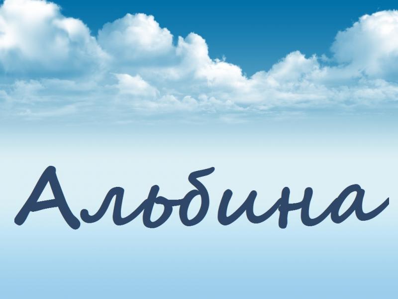 Белая, как облако: значение имени Альбина