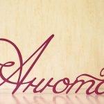 Деревянные буквы в виде имени Анюта