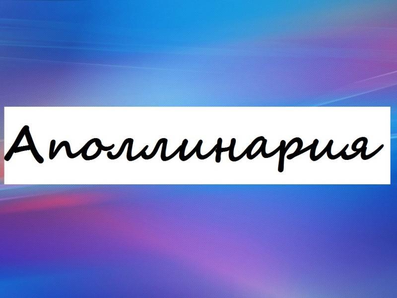 Принадлежащая Аполлону: значение имени Аполлинария