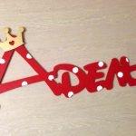 Деревянные буквы в виде имени Адель