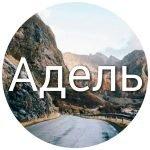 Имя Адель