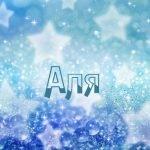 Имя Аля