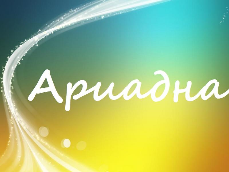 Значение имени Ариадна: характеристики, особенности девушки с таким именем