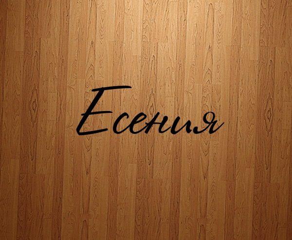 Имя Есения