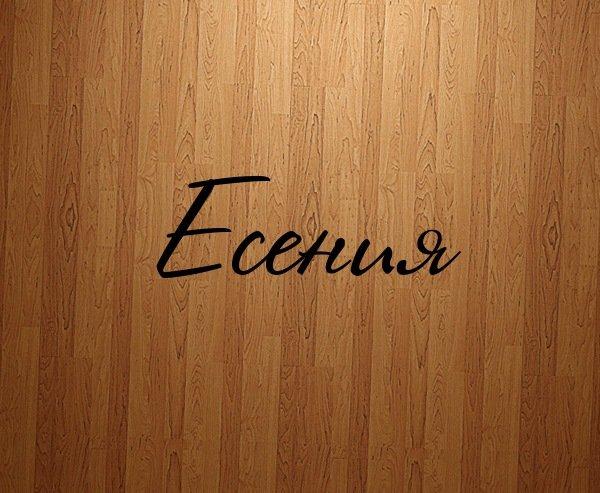 Картинки имени есения