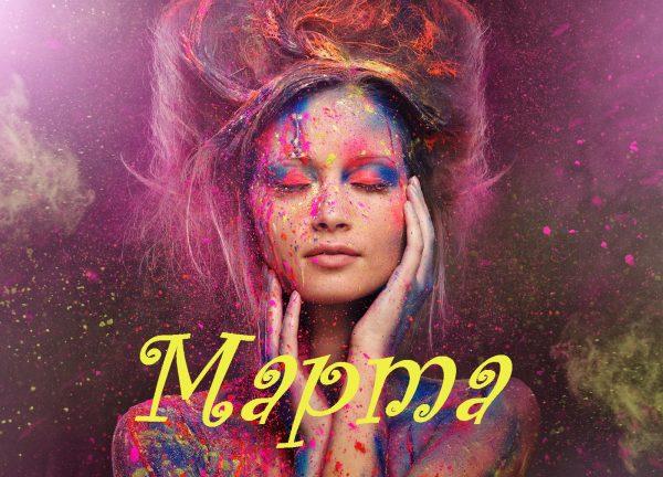 Имя Марта на фоне девушки в краске