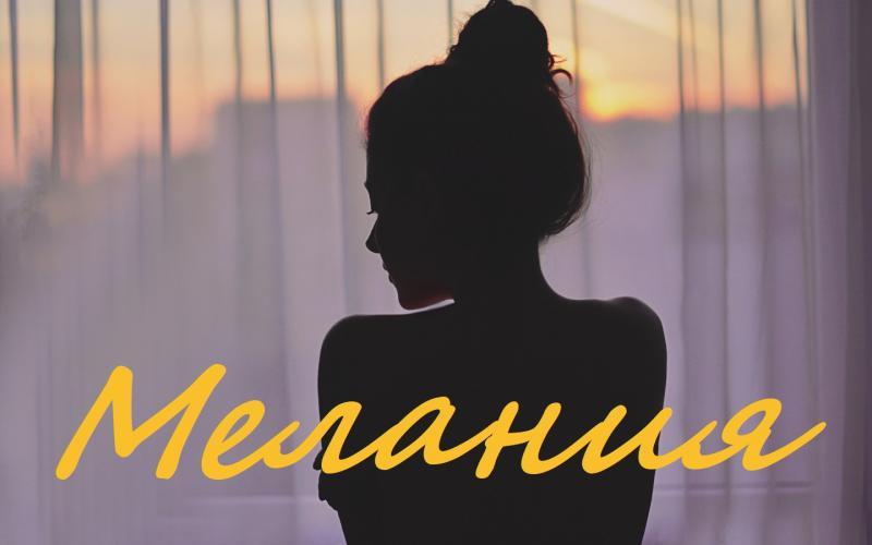 Имя Мелания на фоне силуэта девушки