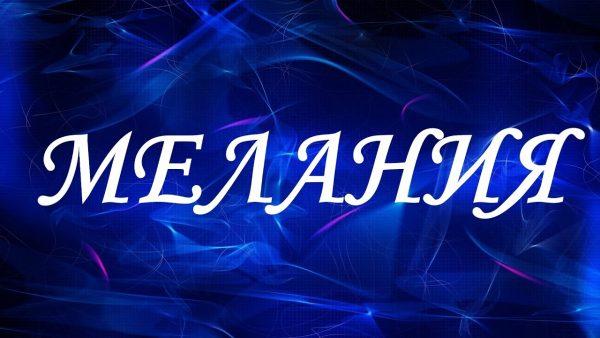 Имя Мелания на синем фоне