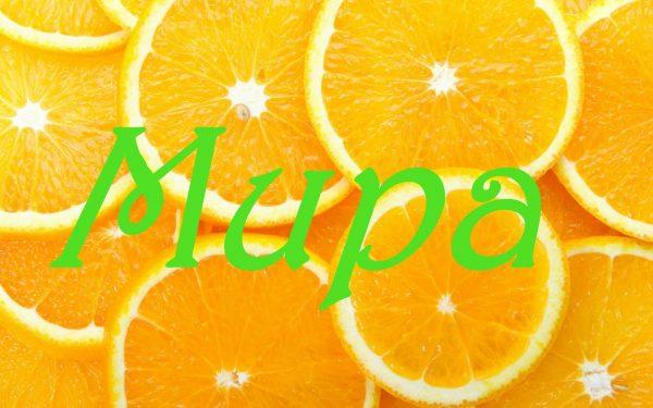 Имя Мира на фоне апельсинов