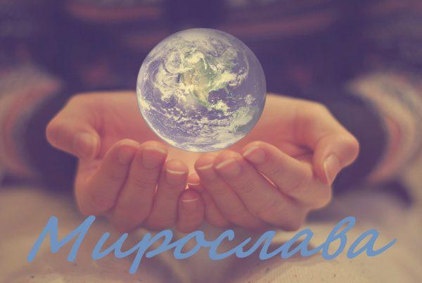 Имя Мирослава на фоне земного шара в руках