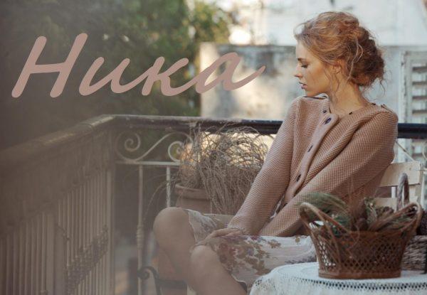 Имя Ника на фоне девушки на балконе