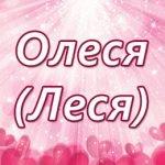 Имя Олеся
