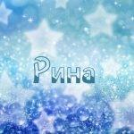 Имя Рина