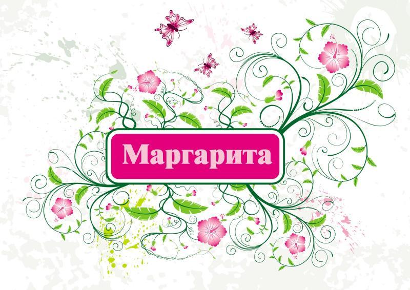 Имя Маргарита: происхождение и характеристика