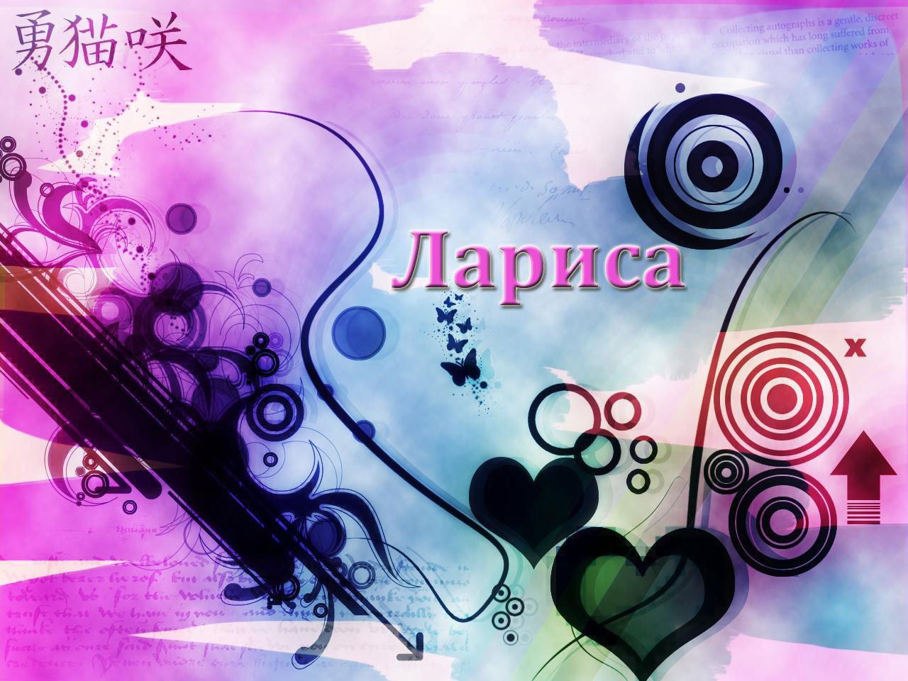 Лариса: история, значение и характер имени
