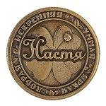Монета с именем Настя