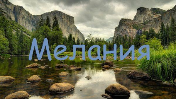 Надпись Мелания на фоне гор и реки