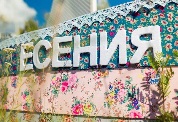 Надпись с именем Есения