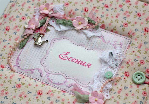 Открытка с именем Есения