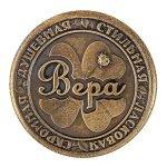 Сувенирная монета с именем Вера