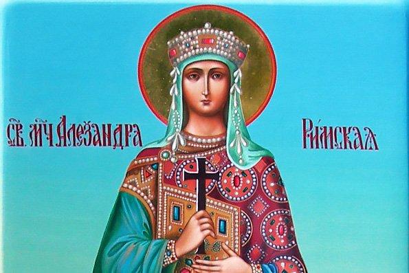 Великомученица Александра Римская