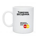 Чашка с именем Томочка
