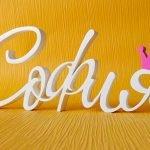 Декоративные буквы в форме имени София