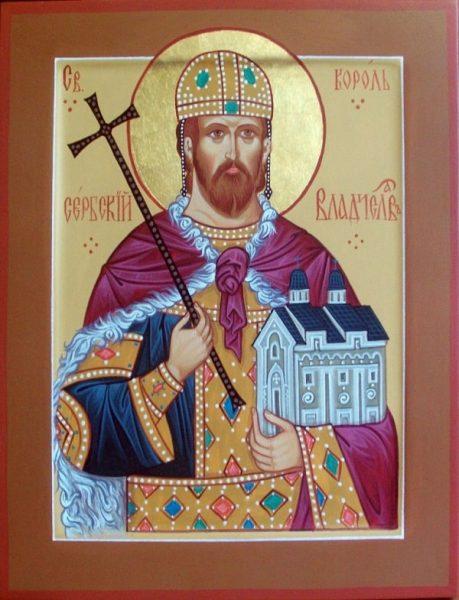 Благоверный князь Владисла́в Сербский