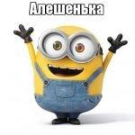 Имя Алёшенька