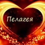 Имя Пелагея