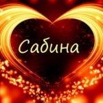 Имя Сабина