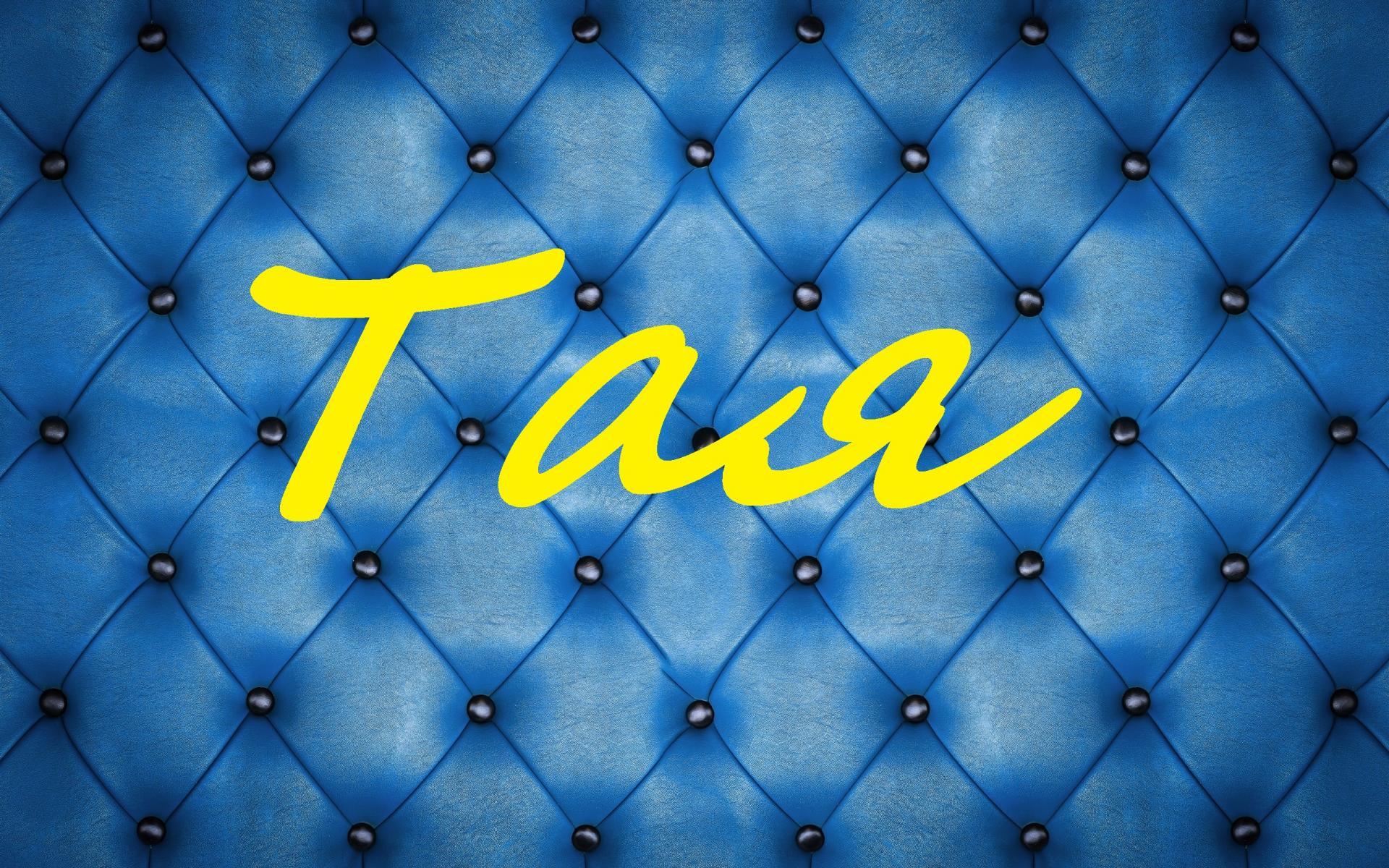 Картинки с именем таисия с любовью