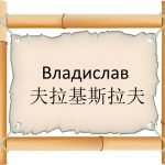 Имя Владислав на китайском