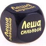 Кубик с именем Лёша