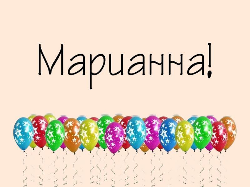 Значение имени Марианна