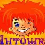 Мультяшный персонаж Антошка