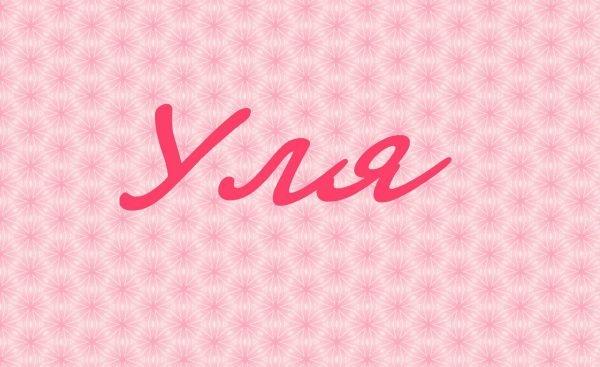Надпись Уля на розовом фоне