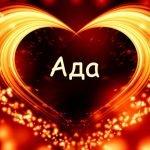 Картинка с именем Ада
