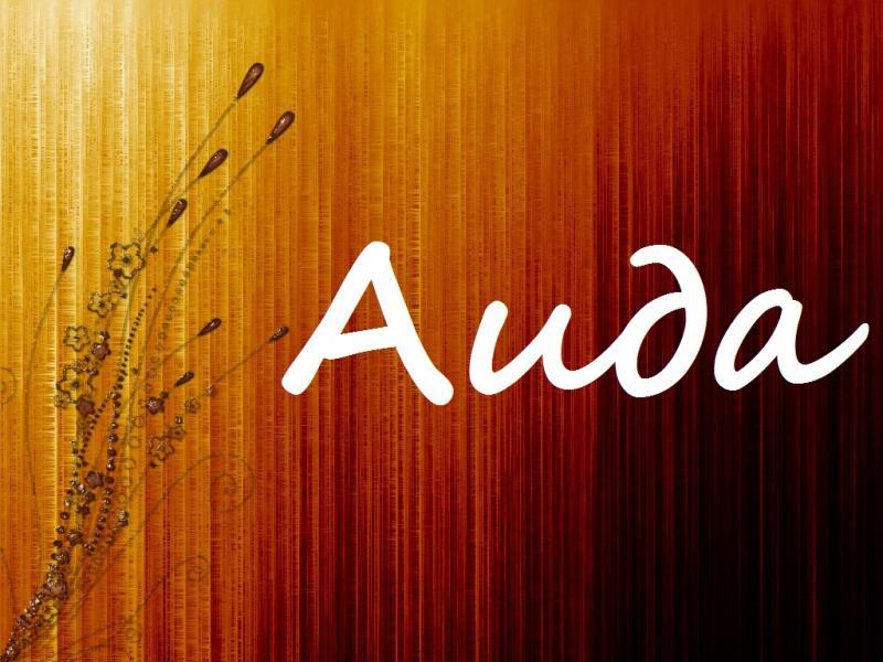 Девушка из оперы: значение имени Аида