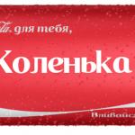 Банка воды с именем Коленька
