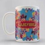 Чашка с именем Славушка