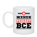 Чашка с именем Женёк