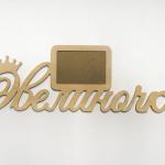 Декоративные буквы Эвелиночка